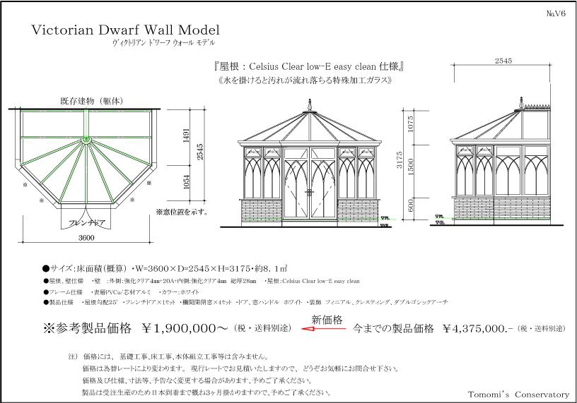 Tomomi's:V6図