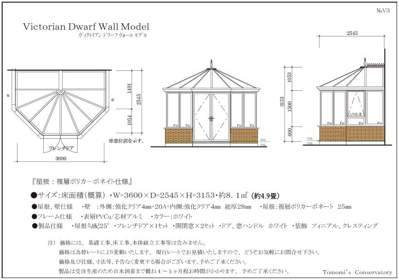 Tomomi's:V3図価格1