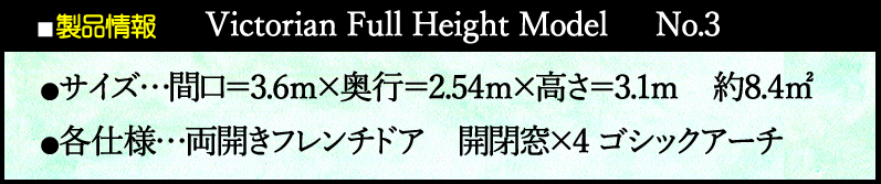 製品情報3