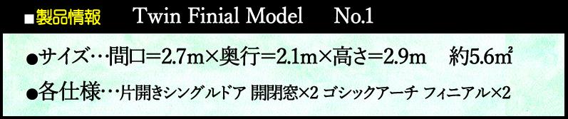 製品情報4