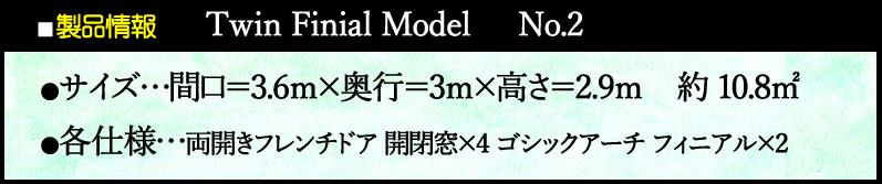 製品情報5